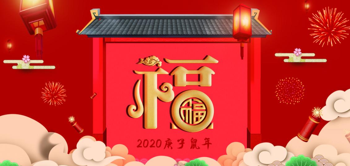 2020年洪泽湖湿地景区春节最新活动